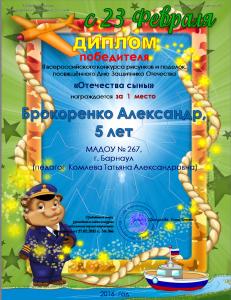 Брокоренко А