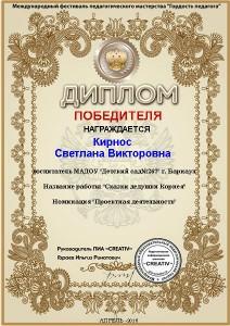 диплом гордость