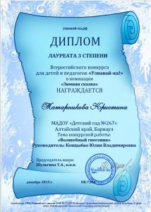 татарникова