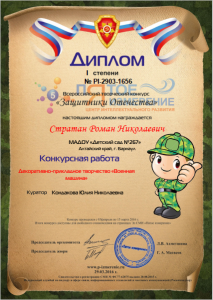 267 Стратан Роман