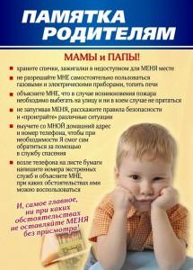 1367919890_pamyatka-roditelyam