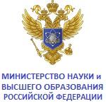 мин науки и высшего образования РФ